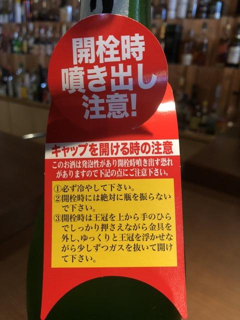 佐賀の銘酒『七田』新商品入荷してます!