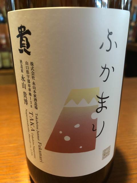 10月1日は日本酒の日!『貴 特別純米 ふかまり』発売!