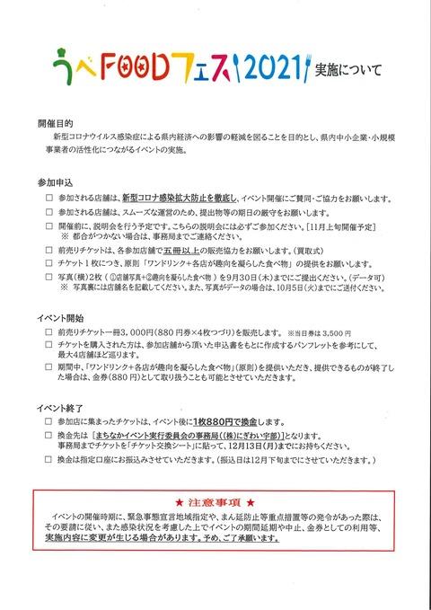 『うべFOODフェス2021』参加店募集開始です!
