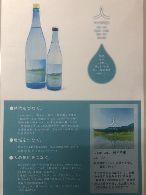 完全Made in Yamaguchiの酒『tsunagu 純米吟醸』発売!