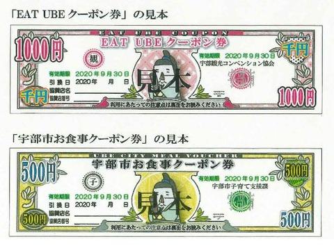 『EAT UBE クーポン券』『宇部お食事クーポン券』7月6日より発売開始!!