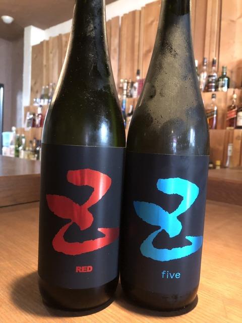 『五 five BLUE 純米吟醸生酒』見参!