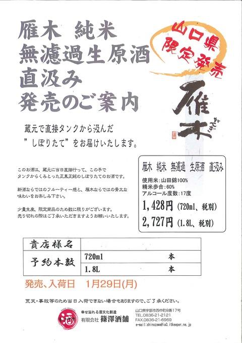 『雁木 純米無濾過原酒 直汲み2018』予約受付中です!