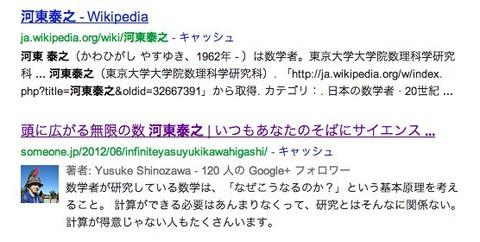 河東泰之 - Google 検索