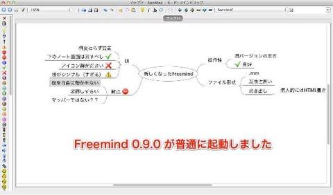 マップ1-_-_FreeMind_-_モ+ード__マインドマップ-201+10909-003453