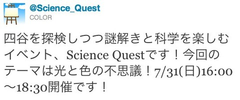 Science_Quest