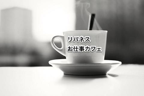 oshigotocafe-2