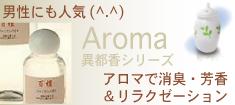 Aroma異都香シリーズ/男性にも人気/アロマで消臭・芳香&リラクゼーション