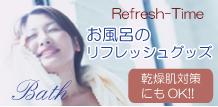 お風呂のリフレッシュグッズ/乾燥肌対策にもOK!!