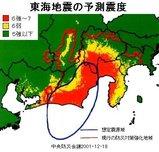 東海大地震の予想震度