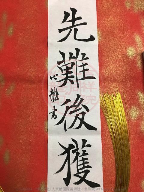 人生訓四字熟語「先難後獲」/吉祥院心龍@北洞院流書法道画像01