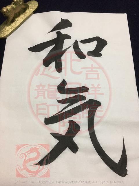大人書道行書「福」と「和気」/吉祥院心龍@京都国際芸術院画像01