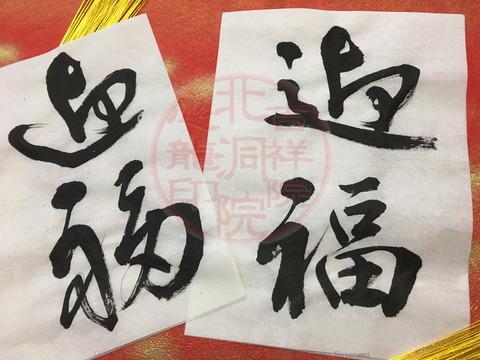 目出度い言葉(3)「迎福」/吉祥院心龍@北洞院流の画像01