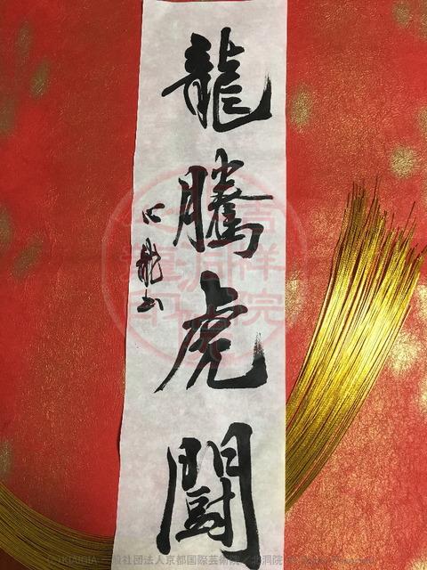 人生訓四字熟語「龍謄虎闘」/吉祥院心龍@北洞院流書法道画像01