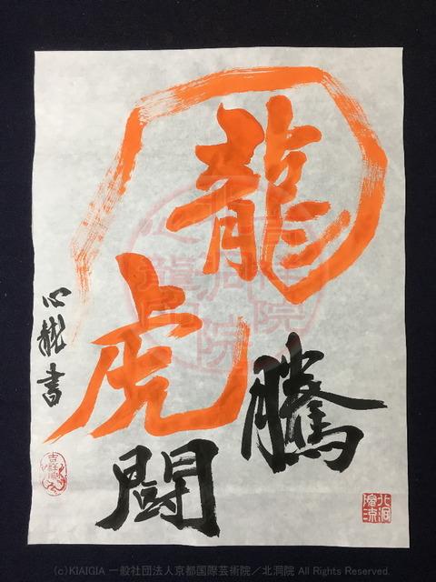 人生訓四字熟語「竜謄虎闘」(3)/吉祥院心龍@北洞院流書法道画像01
