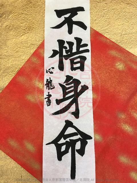 人生訓四字熟語「不惜身命」/吉祥院心龍@北洞院流書法道画像01