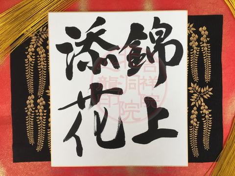 人生訓四字熟語「錦上添花」/吉祥院心龍@北洞院流書法道画像01