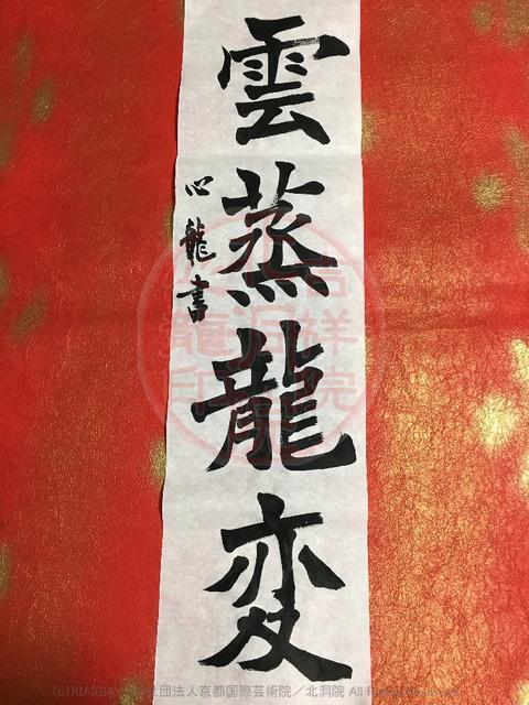 人生訓四字熟語「雲蒸竜変」/吉祥院心龍@北洞院流書法道画像01