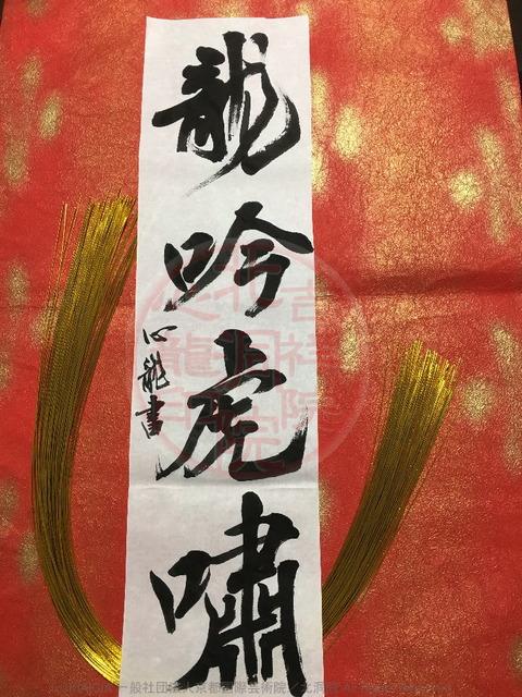 人生訓四字熟語「竜吟虎嘯」/吉祥院心龍@北洞院流書法道画像01