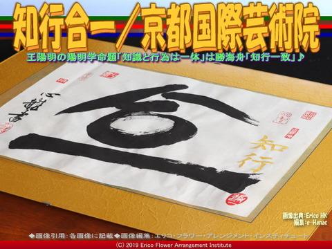 知行合一/京都国際芸術院01