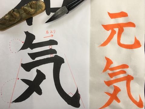 大人書道お手本/「気」吉祥院心龍@京都国際芸術院の画像01