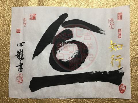 人生訓四字熟語「知行合一」(4)/吉祥院心龍@北洞院流書法道画像01