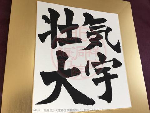 人生訓四字熟語「気宇壮大」/吉祥院心龍@北洞院流書法道画像01