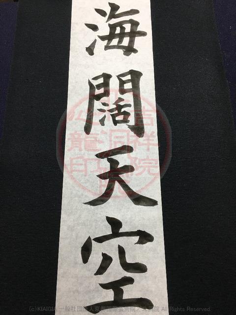 人生訓四字熟語「海闊天空」(2)/吉祥院心龍@北洞院流書法道画像01