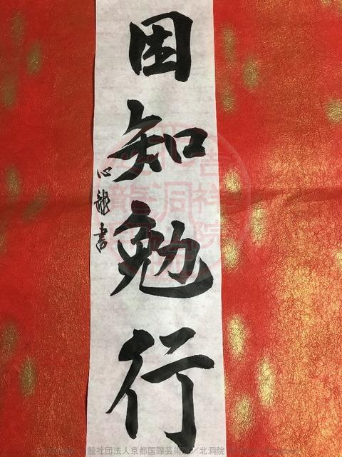 人生訓四字熟語「困知勉行」(3)/吉祥院心龍@北洞院流書法道画像01