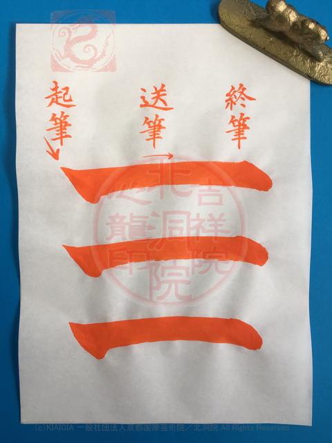 吉祥院心龍の基本点画の「一」/京都国際芸術院