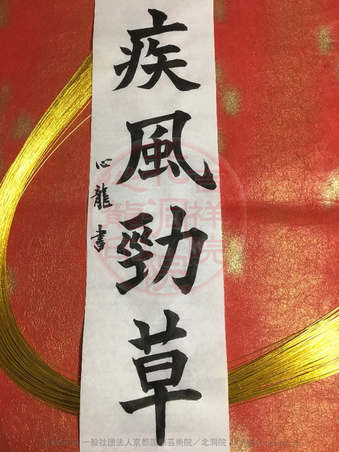 人生訓四字熟語「疾風勁草」/吉祥院心龍@北洞院流書法道画像01
