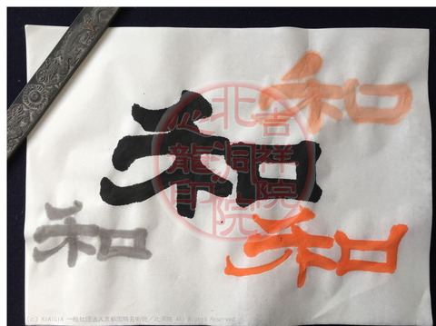 181027_01大人書道お手本「和」の隷書体/吉祥院心龍