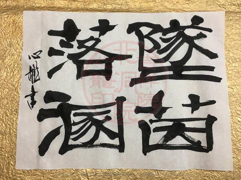 人生訓四字熟語「墜茵落溷」(3)/吉祥院心龍@北洞院流書法道画像01