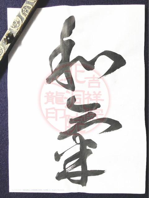 181030_01大人書道お手本「草書体」/吉祥院心龍