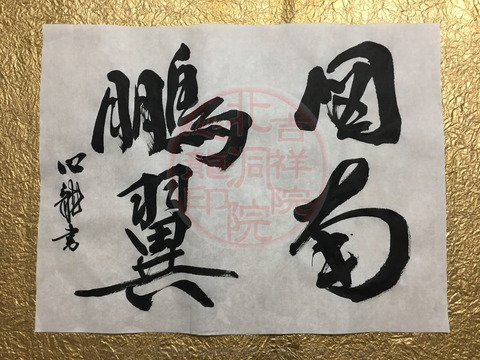 人生訓四字熟語「図南鵬翼」(2)/吉祥院心龍@北洞院流書法道画像01