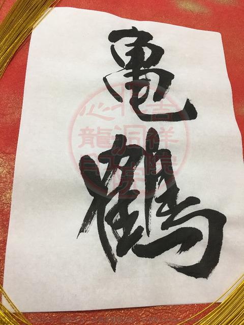 目出度い言葉(6)「亀鶴」/吉祥院心龍@北洞院流の画像01