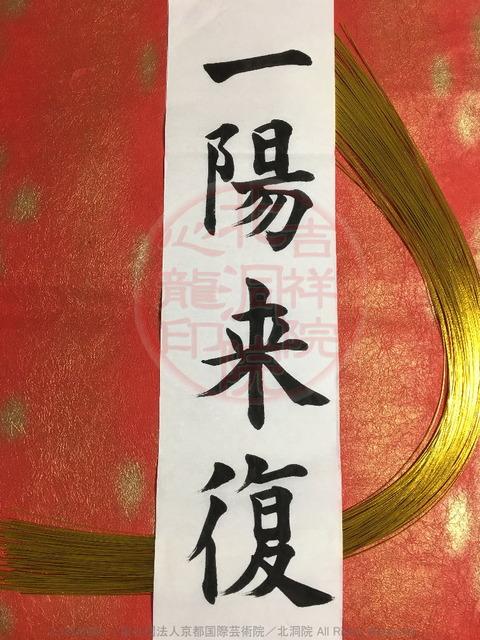 人生訓四字熟語「一陽来復」/吉祥院心龍@北洞院流書法道画像01