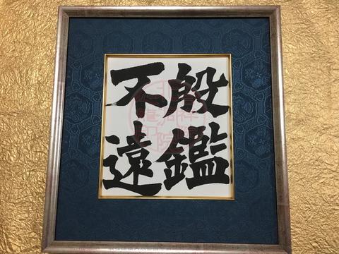 人生訓四字熟語「殷鑑不遠 」/吉祥院心龍@北洞院流書法道画像01