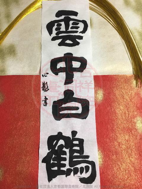 人生訓四字熟語「雲中白鶴」(2)
