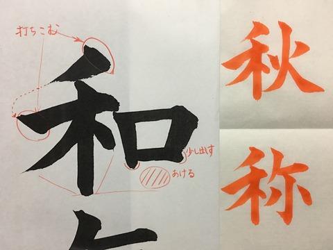 大人書道お手本「和」/吉祥院心龍@京都国際芸術院01