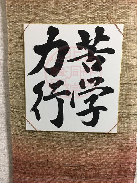 人生訓四字熟語「苦学力行」(2)/吉祥院心龍@北洞院流書法道画像01
