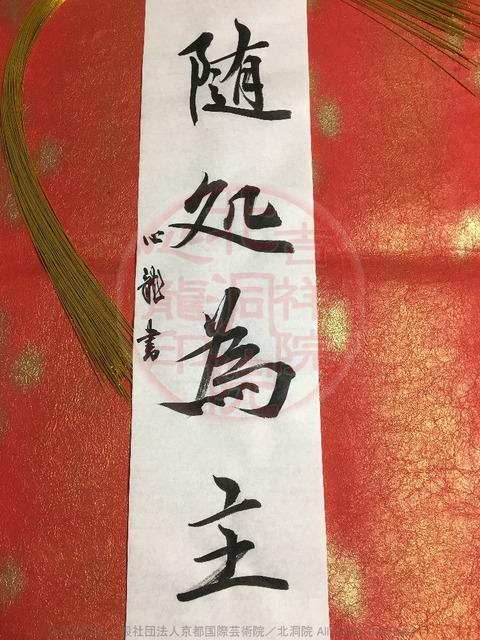 人生訓四字熟語「随処為主」/吉祥院心龍@北洞院流書法道画像01