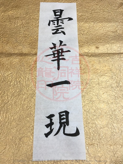 人生訓四字熟語「曇華一現」/吉祥院心龍@北洞院流書法道画像01