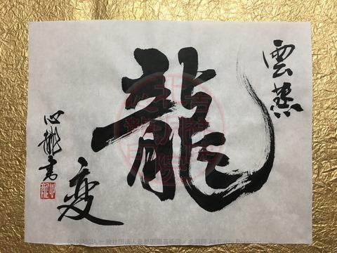 人生訓四字熟語「雲蒸竜変」(2)/吉祥院心龍@北洞院流書法道画像01