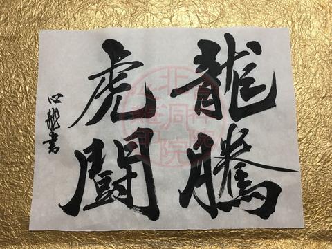人生訓四字熟語「龍謄虎闘」(2)/吉祥院心龍@北洞院流書法道画像01