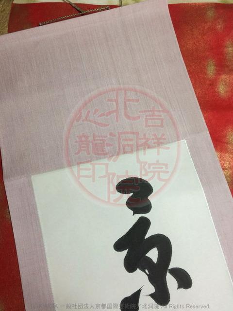 吉祥院心龍の「景雲飛」/京都国際芸術院の画像02