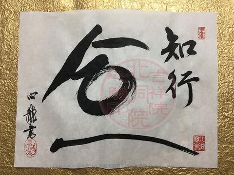 人生訓四字熟語「知行合一」(3)/吉祥院心龍@北洞院流書法道画像01