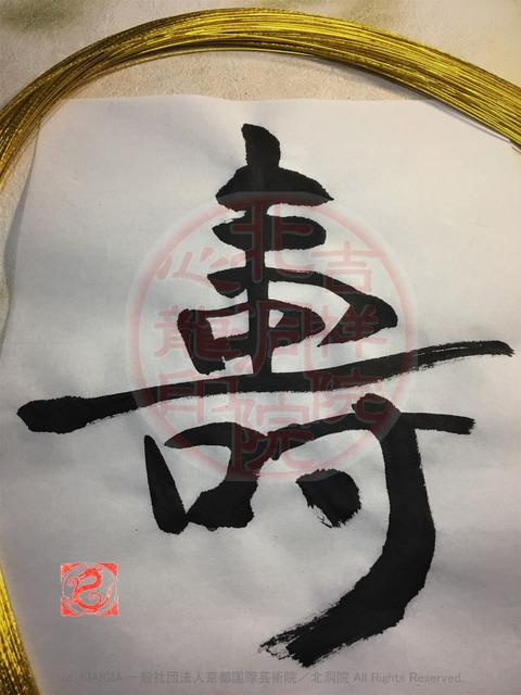 大人書道お手本「寿」/吉祥院心龍@京都国際芸術院の画像04