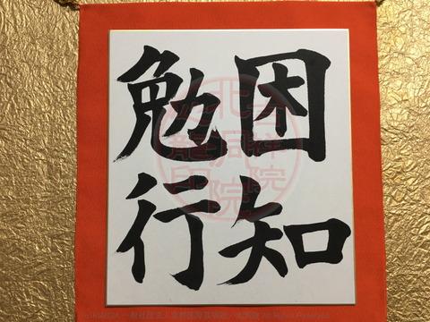 人生訓四字熟語「困知勉行」(2)/吉祥院心龍@北洞院流書法道画像01