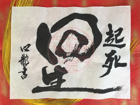 人生訓四字熟語「起死回生」(3)/吉祥院心龍@北洞院流書法道画像01